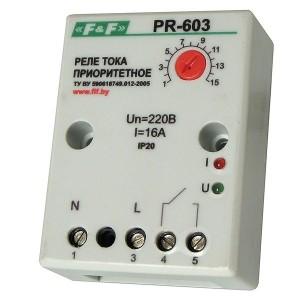 PR-603. Реле тока приоритетное.