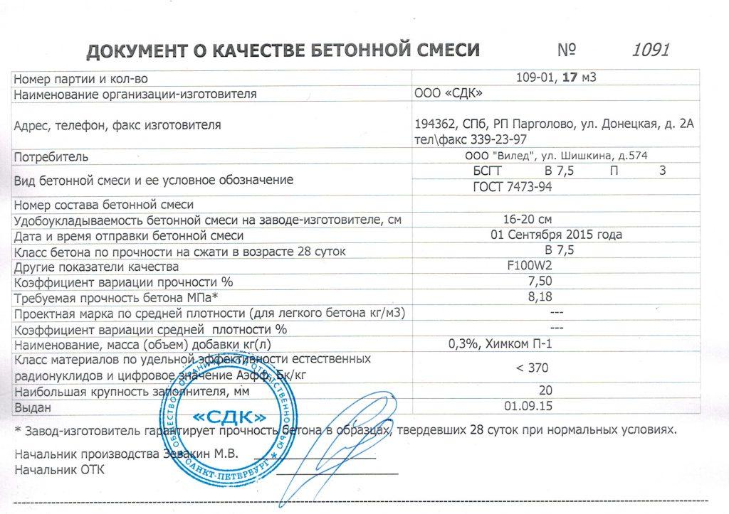 Документ о качестве бетонной смеси форма винст бетон москва официальный сайт