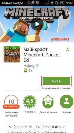 русский play market майнкрафт #5