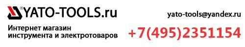 Интернет-магазин инструмента. — yato-tools.ru. Электротовары и инструмент.
