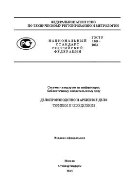 Делопроизводство и архивное дело термины и определения – ГОСТ Р 7.0.8-2013 СИБИД. Делопроизводство и архивное дело. Термины и определения