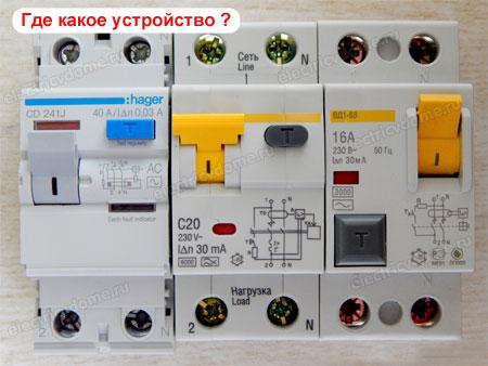 Электромеханический дифавтомат – Дифференциальный автомат: электромеханические, электронные, технические характеристики