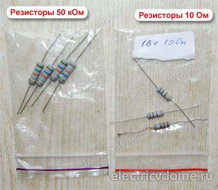 Как измерить сопротивление резистора – «Как измерить сопротивление мультиметром?» – Яндекс.Знатоки