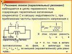Резонанс переменного тока – Резонанс токов: применение, принцип резонса тока, расчет контура